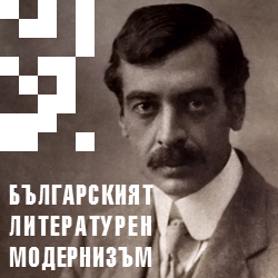 Bulgarian Literature Modernism
