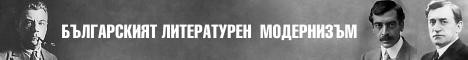 Дигитализация и концептуализация на литературното наследство на българския модернизъм